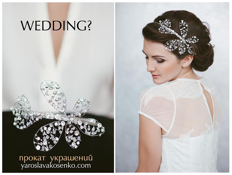 Wedding? Прокат украшений yaroslavakosenko.com