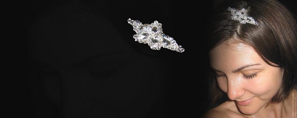 заколка для волос для классического образа невесты. Ярослава Косенко. Свадебные украшения для волос